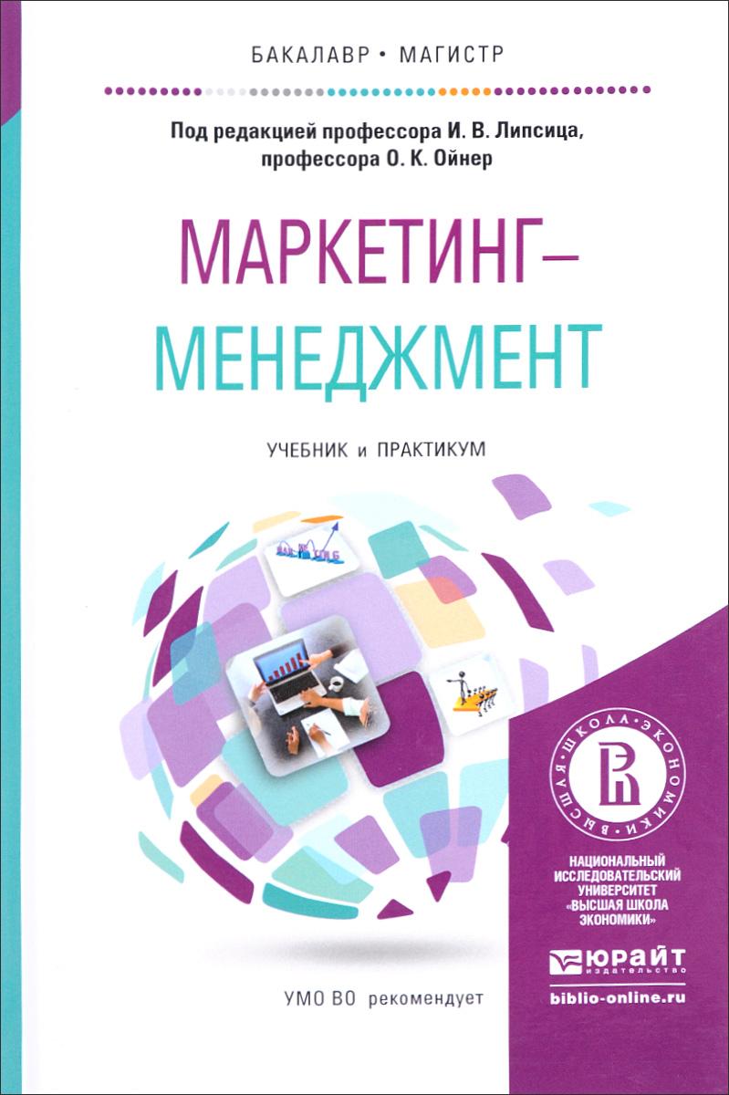 Маркетинг-менеджмент. Учебник и практикум