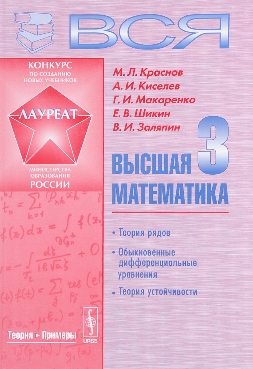 Обложка книги Вся высшая математика. Том 3. Теория рядов. Обыкновенные дифференциальные уравнения. Теория устойчивости. Учебник