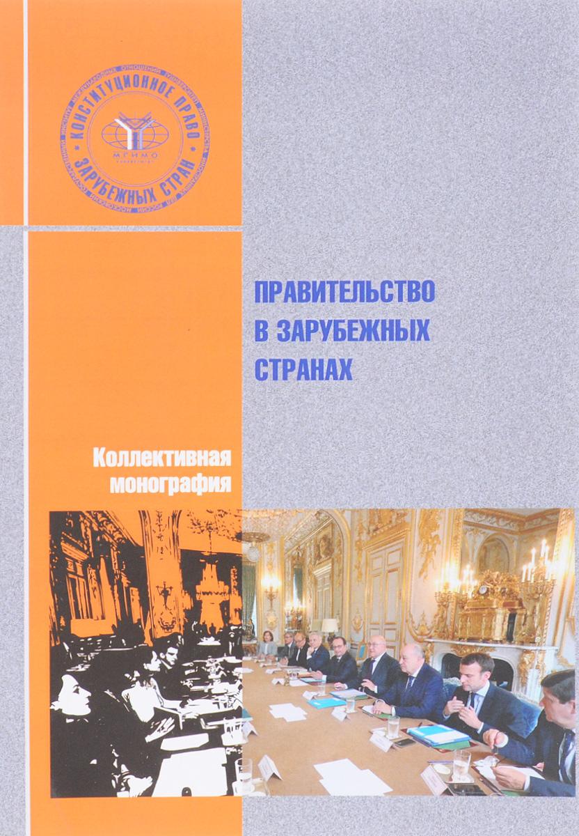 К.В. Карпенко Правительство в зарубежных странах