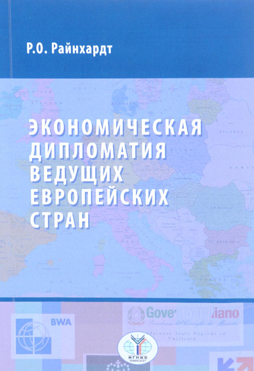 Экономическая дипломатия ведущих европейских стран
