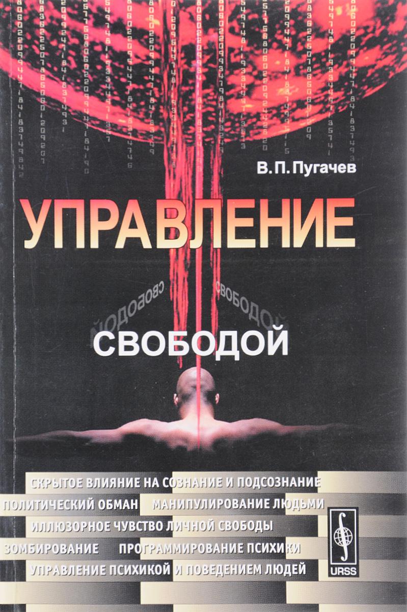 Управление свободой. В. П. Пугачев