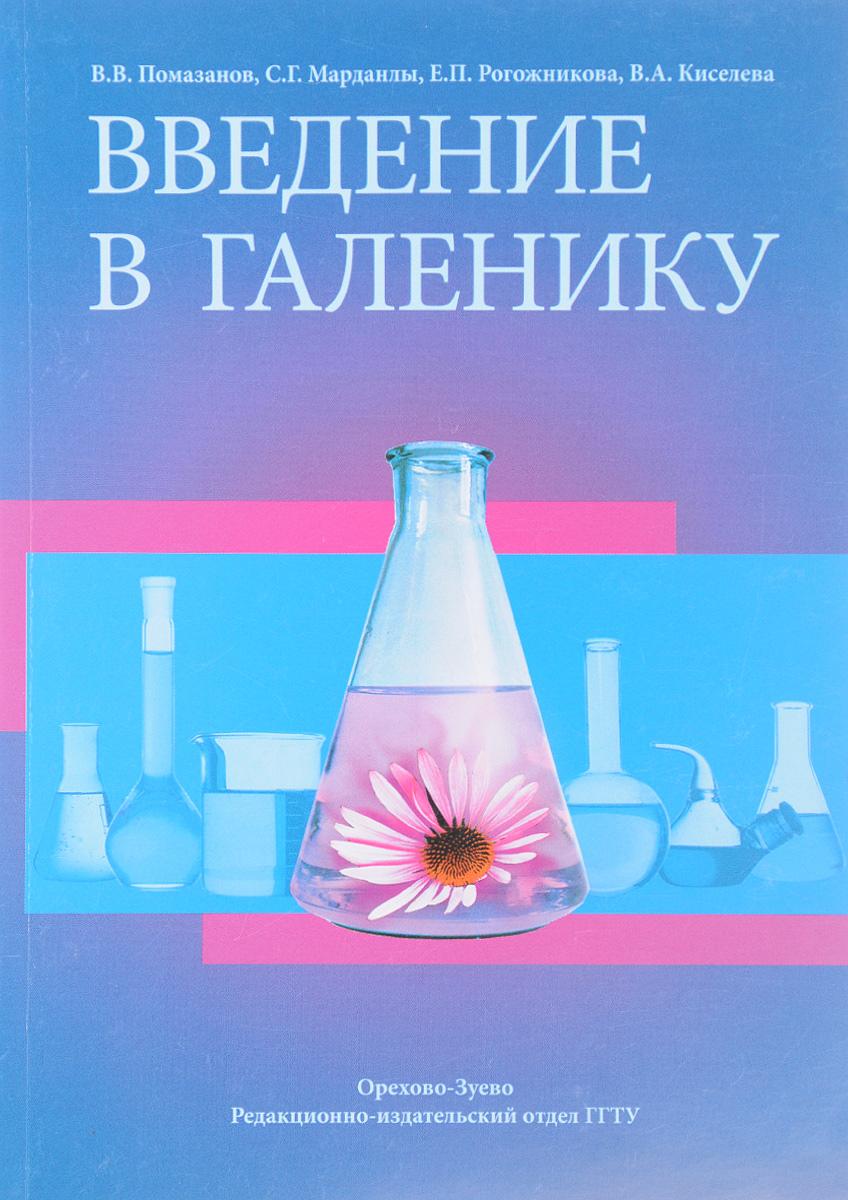 Введение в галенику. В. В. Помазанов, С. Г. Марданлы, Е. П. Рогожникова, В. А. Киселева