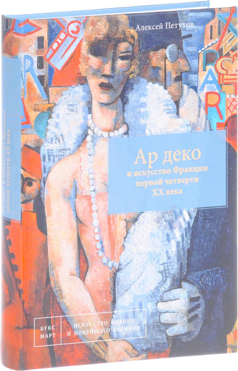 Алексей Петухов Ар деко и искусство Франции первой четверти XX века
