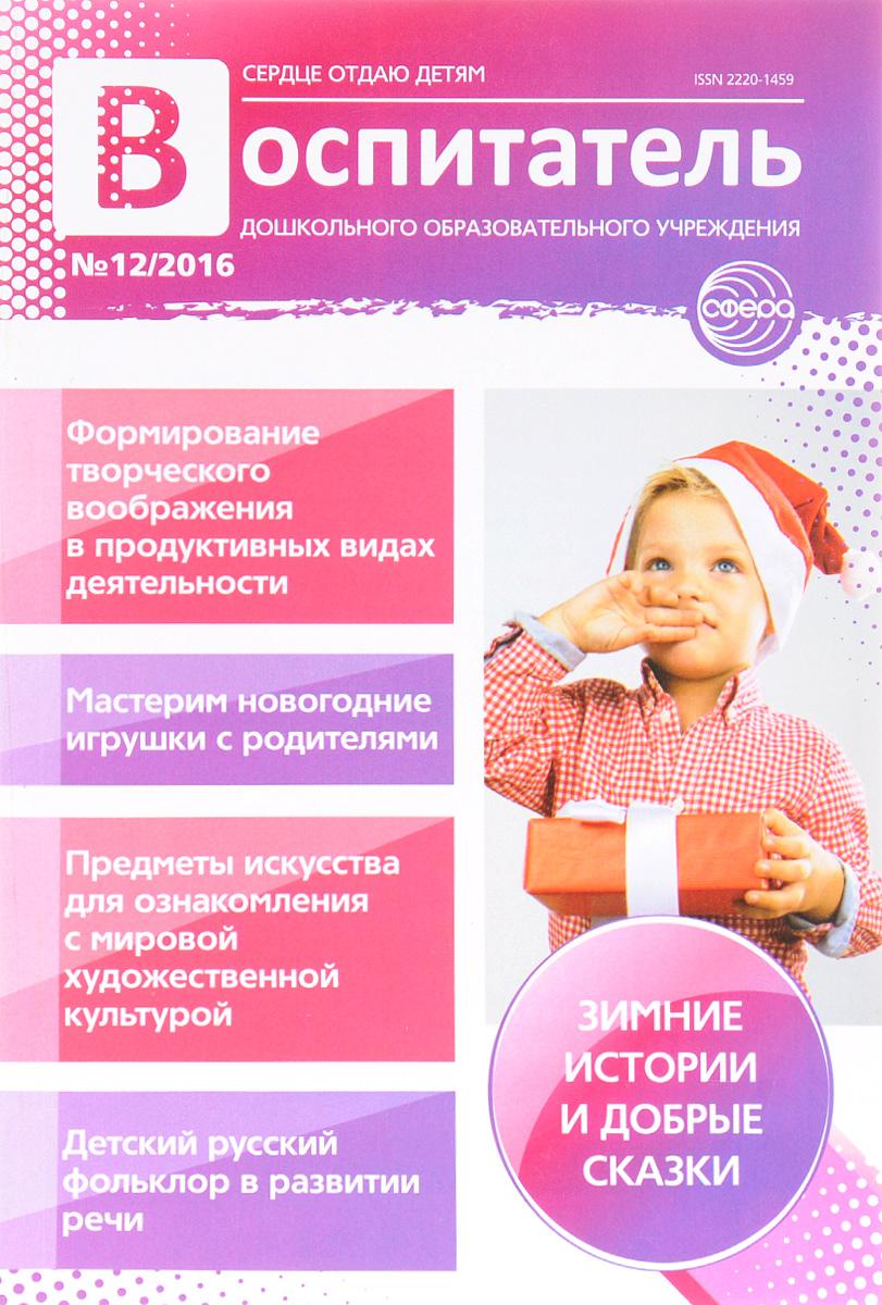 Воспитатель ДОУ, №12, 2016