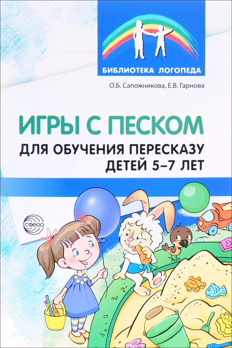 Игры с песком для обучения пересказу детей 5-7 лет. Методические рекомендации