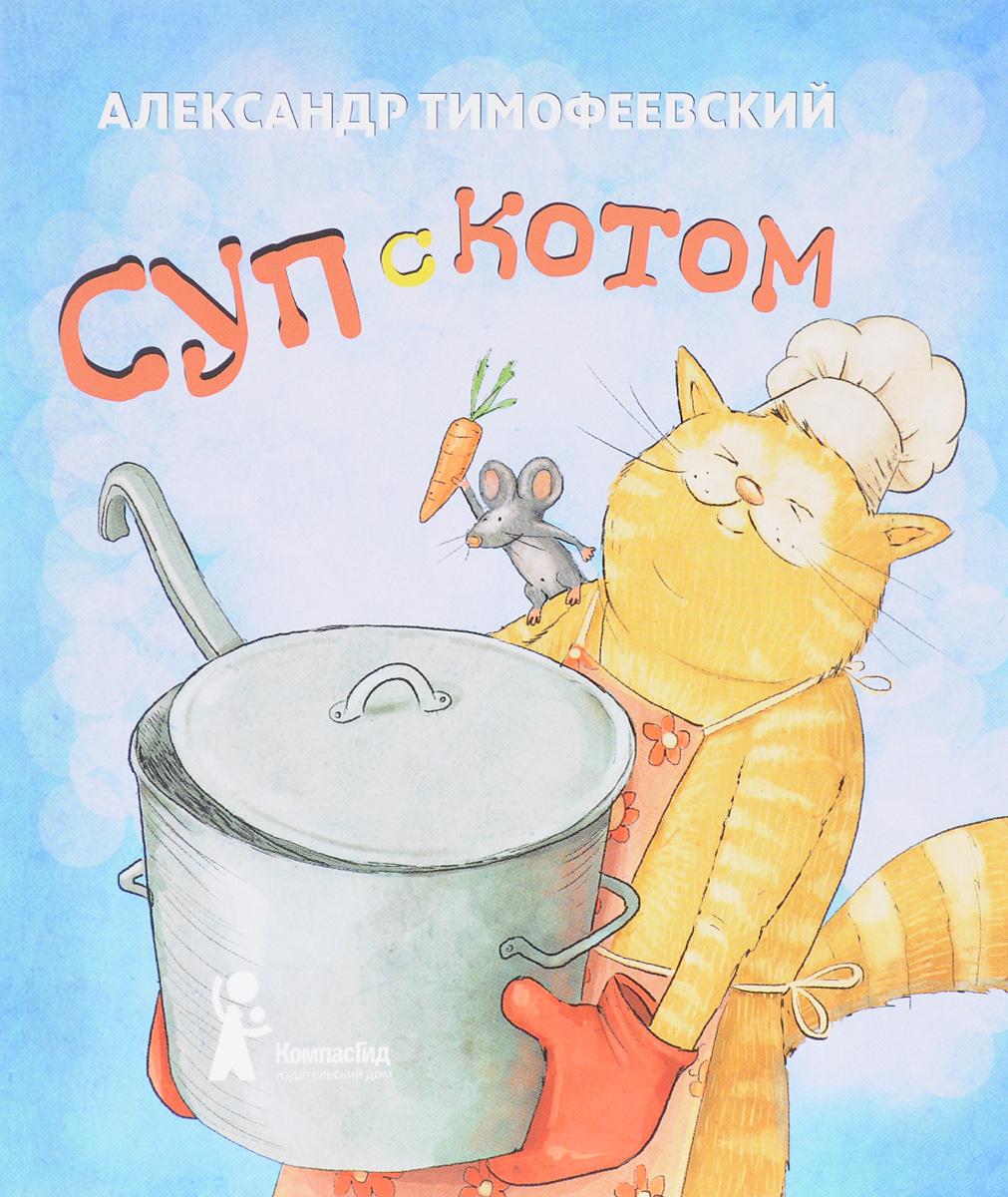Александр Тимофеевский Суп с котом тимофеевский а суп с котом