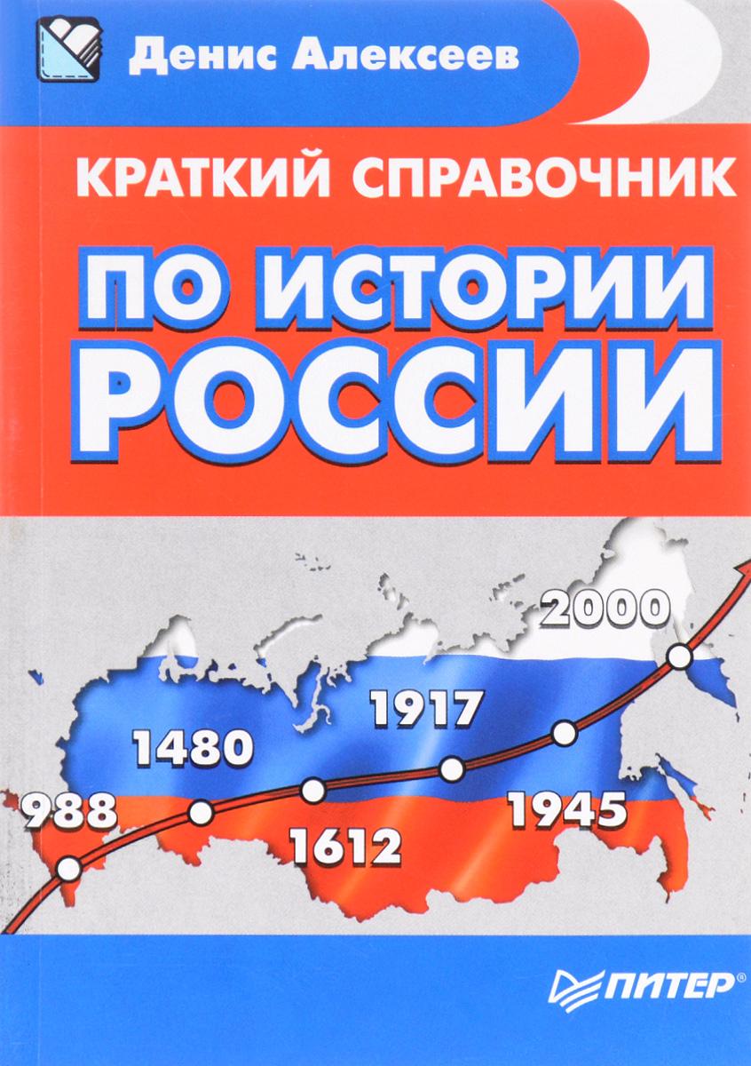 Денис Алексеев Краткий справочник по истории России