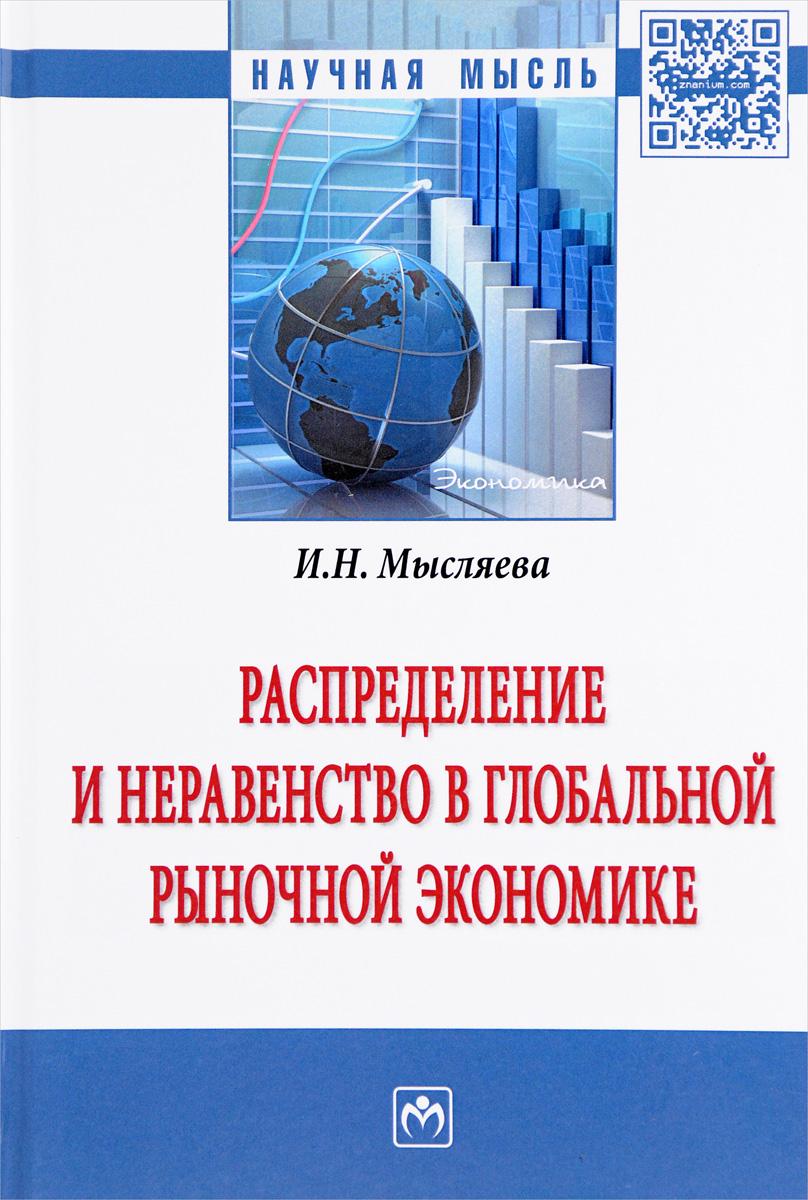 Распределение и неравенство в глобальной рыночной экономике