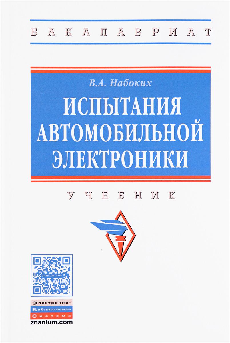 В. А. Набоких Испытания автомобильной электроники. Учебник