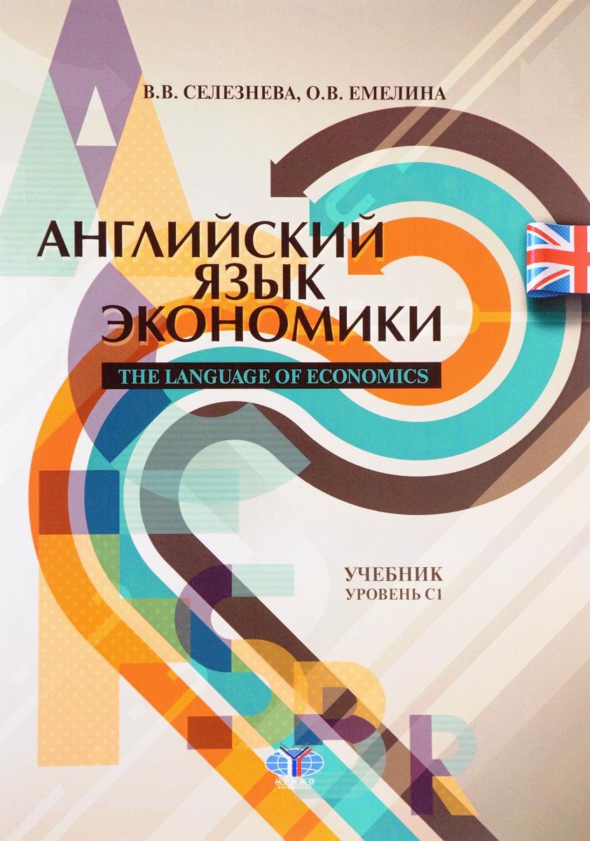 В. В. Селезнева, О. В. Емелина Английский язык экономики / The Language of Economics. Учебник. Уровень С1