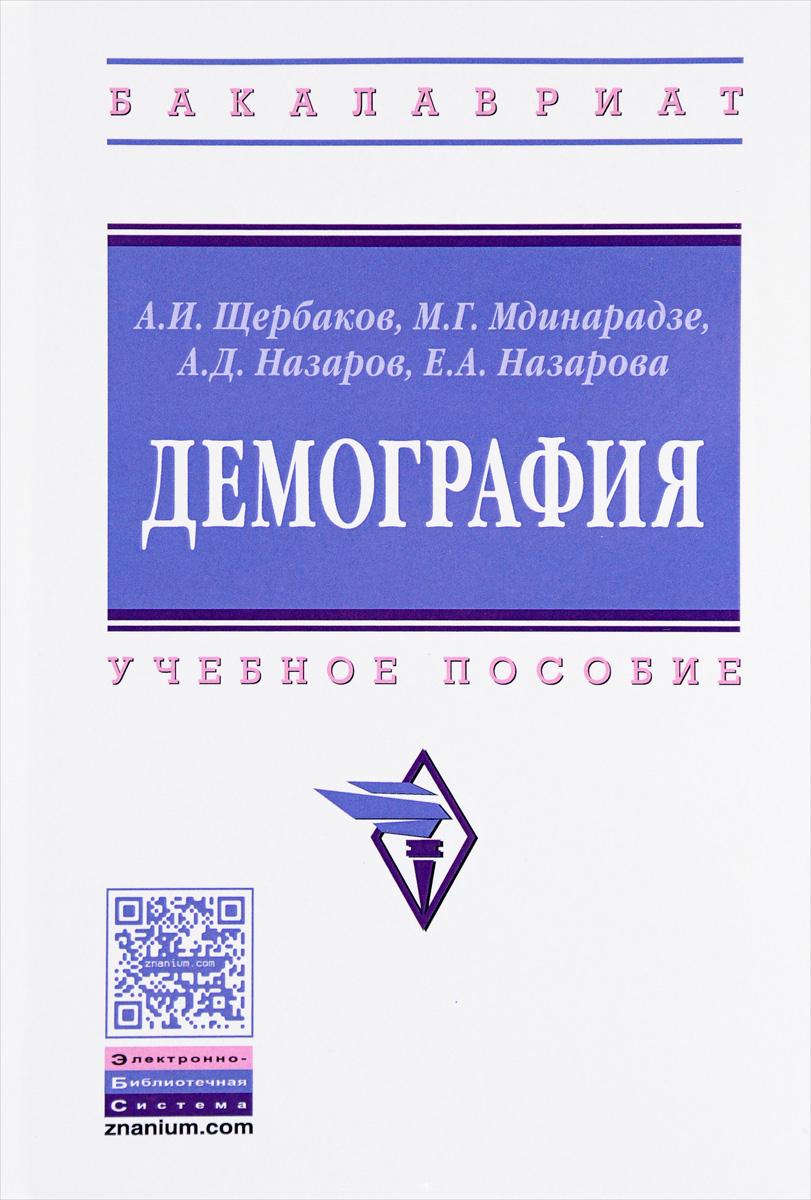 Демография. Учебное пособие.