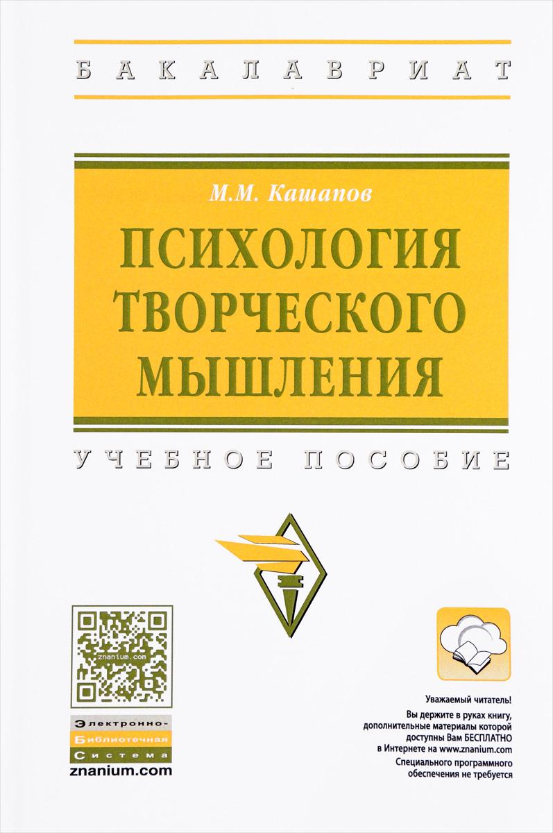 М. М. Кашапов Психология творческого мышления. Учебное пособие