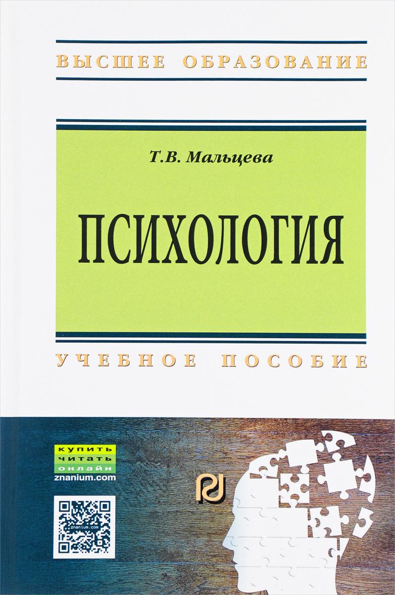 Психология. Учебное пособие