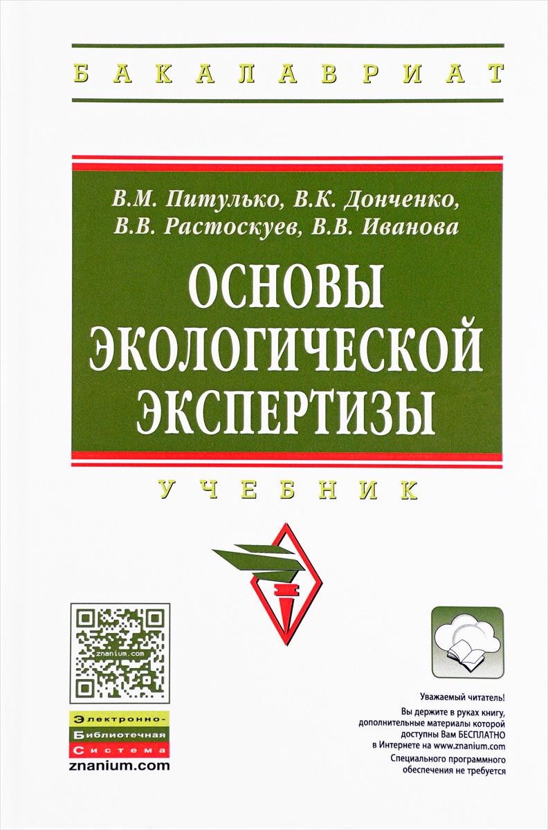Основы экологической экспертизы. Учебник