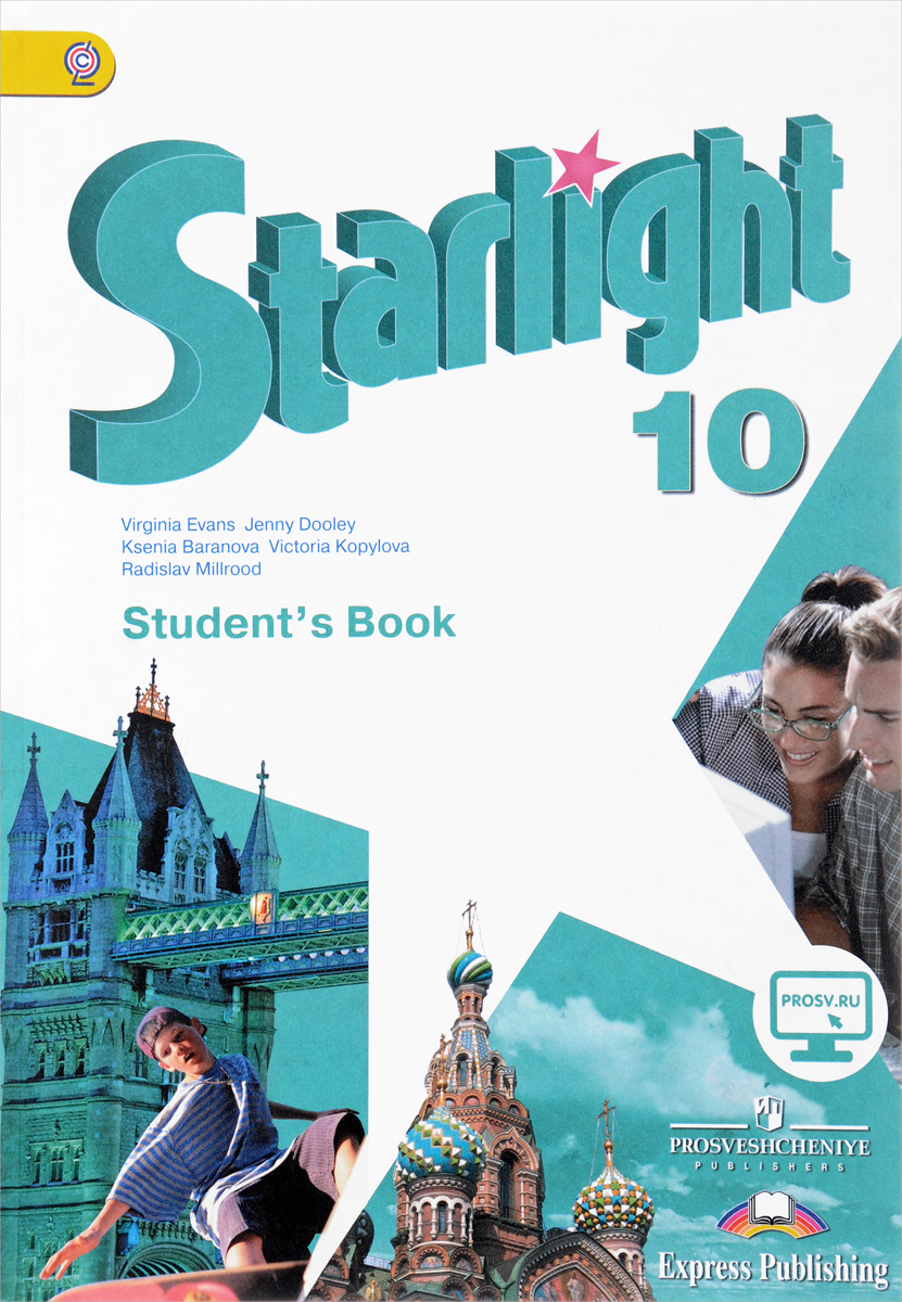 Купить Starlight 10: Student's Book / Английский язык. 10 класс. Учебник