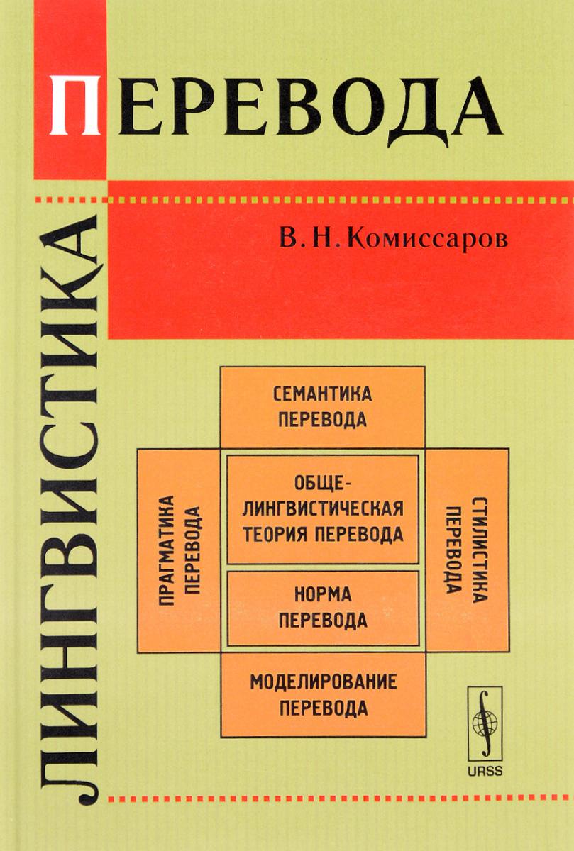 Фото - В. Н. Комиссаров Лингвистика перевода проблемы эквивалентности и адекватности перевода