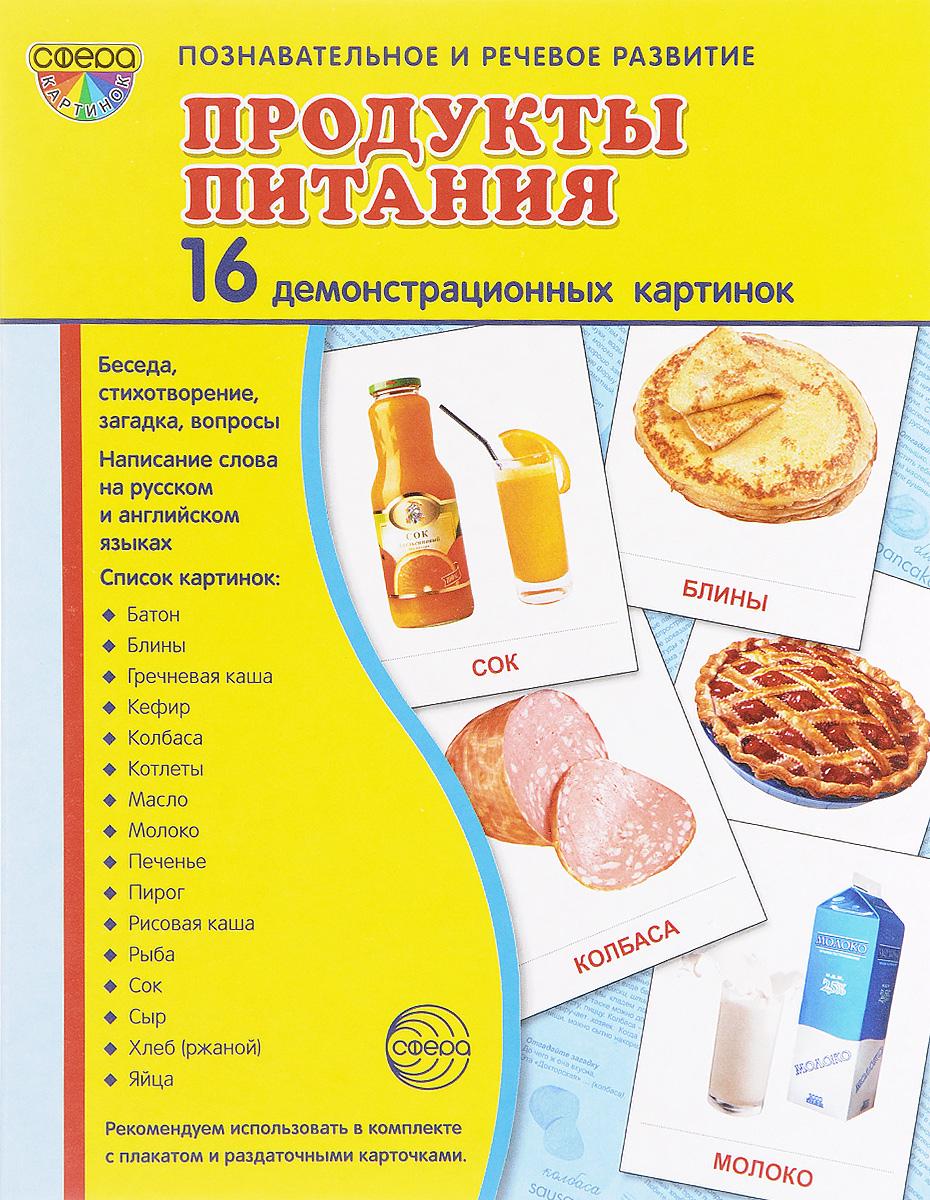 Т. В. Цветкова, Т. А. Шорыгина Продукты питания (набор из 16 демонстрационных картинок)