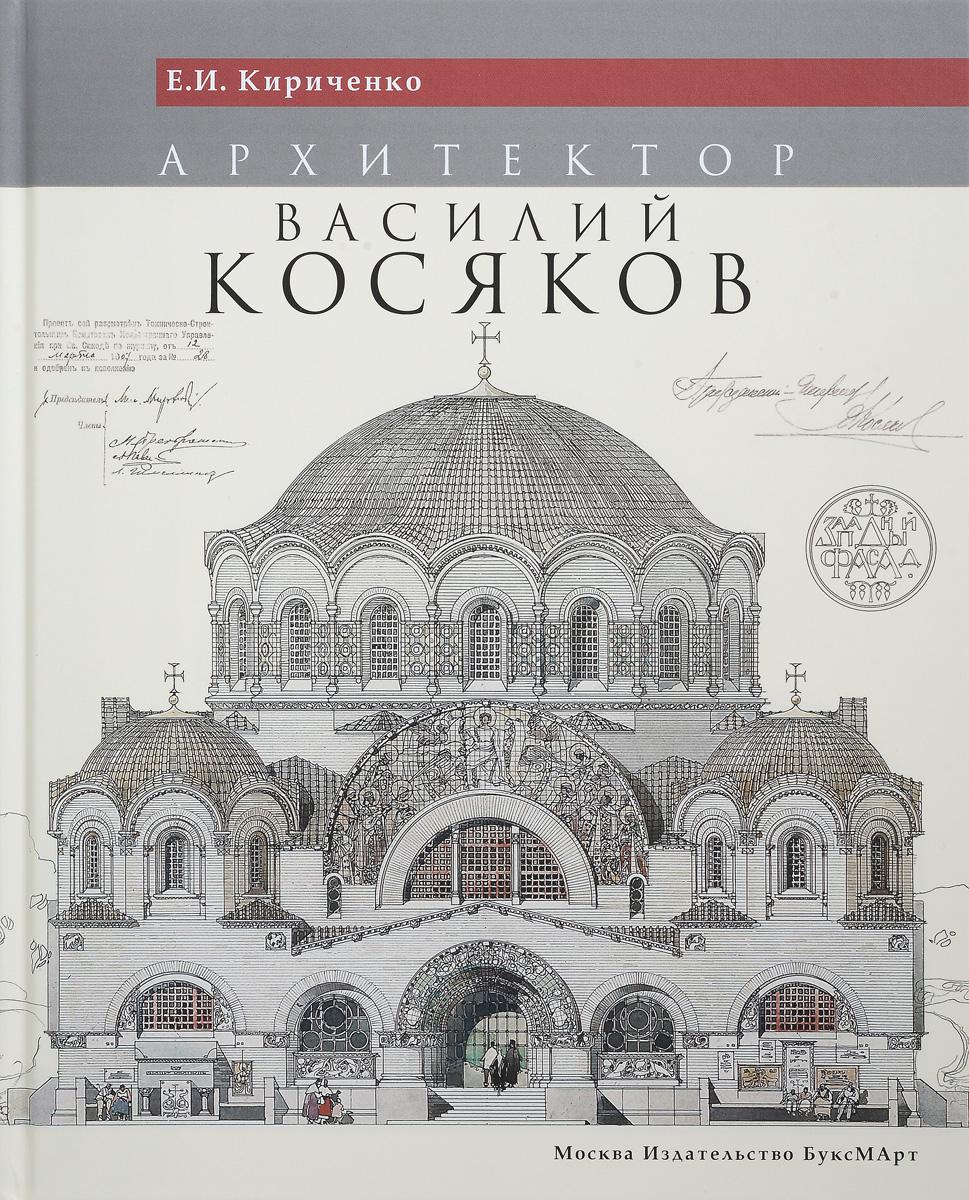 Е. И. Кириченко Архитектор Василий Косяков