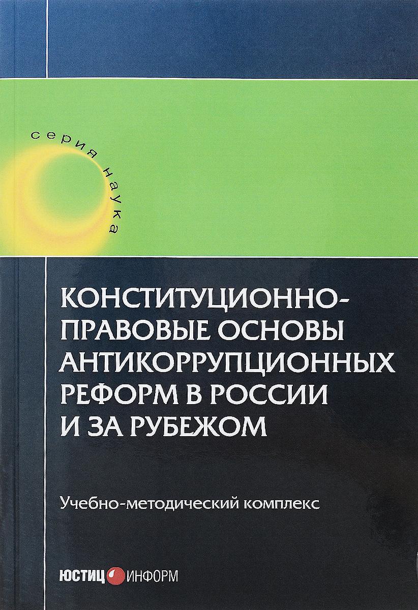 Конституционно-правовые основы антикоррупционных реформ в России и за рубежом. Учебное пособие