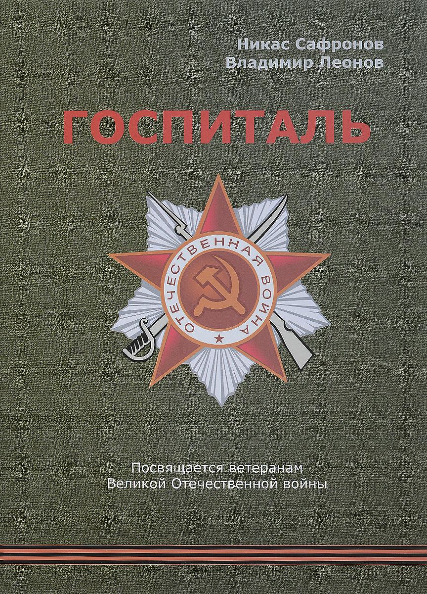 Владимир Леонов Госпиталь арматуру в магнитагорске не дорого