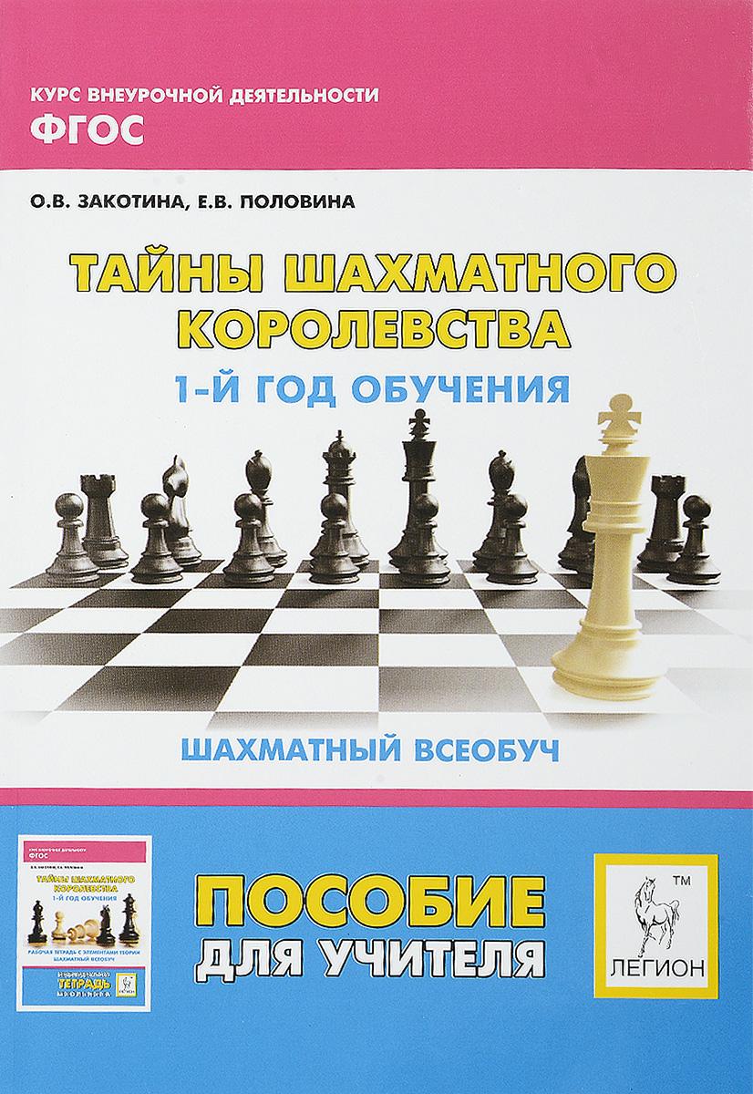 Тайны Шахматного королевства. 1-й год обучения. Шахматный всеобуч. Пособие для учителя