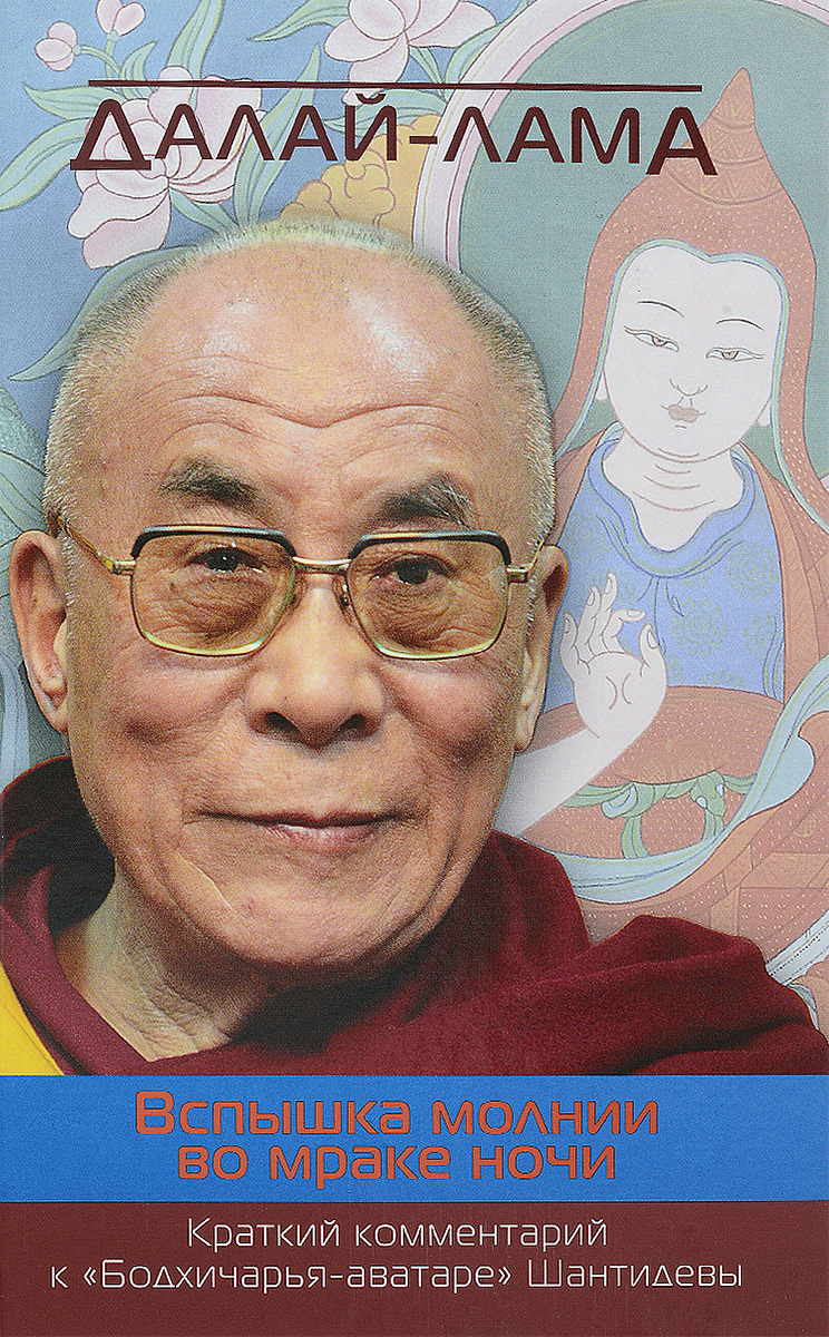 Далай-лама Вспышка молнии во мраке ночи. Краткий комментарий к Бодхичарья-аватаре Шантидевы