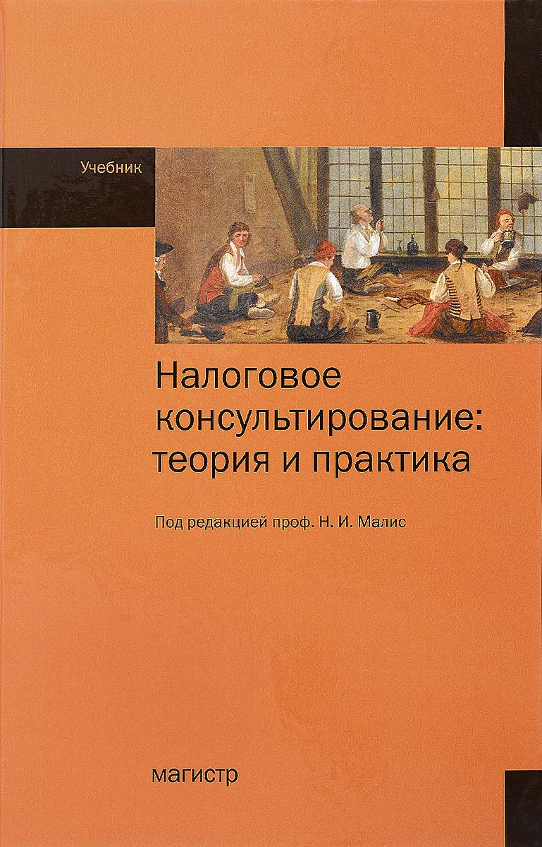 Налоговое консультирование. Теория и практика. Учебник г с абрамова психологическое консультирование теория и практика