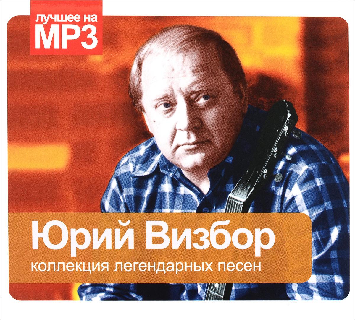 Юрий  Визбор. Коллекция легендарных песен (mp3)