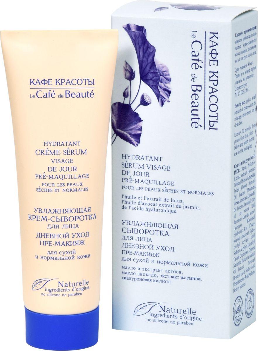 Кафе Красоты Увлажняющая крем-сыворотка для лица дневной уход Пре-макияж (для сухой и нормальной кожи) 50мл4627090991870Нежная сыворотка для лица содержит необходимое количество увлажняющих масел, которые восстанавливают способность клеток эпидермиса к обновлению, усиливают естественные защитные функции, делая кожу нежной и гладкой. Идеально подходит для использования в качестве базы под макияж. Экстракт и масло лотоса глубоко увлажняют кожу, масло авокадо выравнивает рельеф и повышает эластичность, надолго сохраняя мягкость и комфорт.