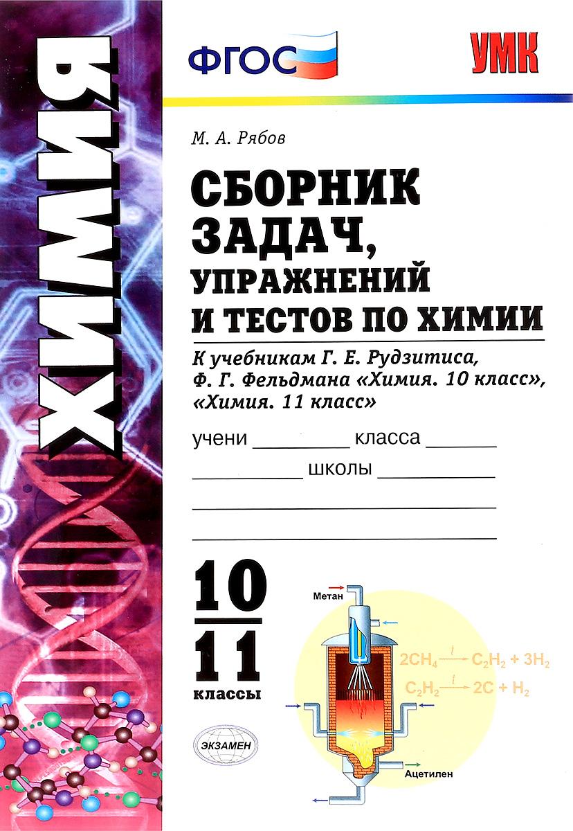 Гдз к сборникам задач по химии еремин, кузьменко 10-11 классы