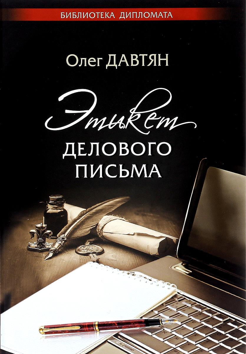 Олег Давтян Этикет делового письма давтян о с подарочный этикет