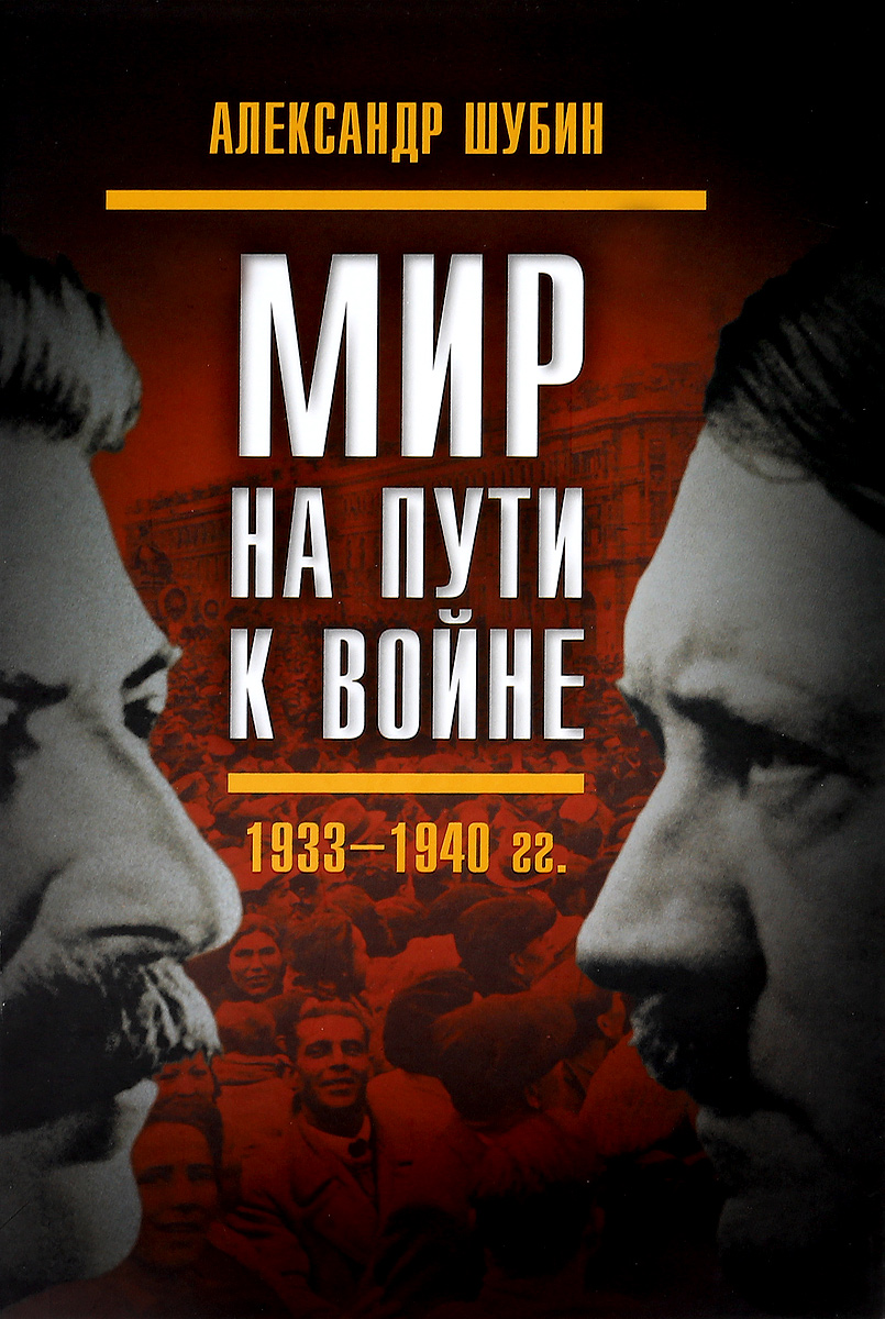 Александр Шубин Мир на пути к войне. СССР и мировой кризис 1933-1940 годов