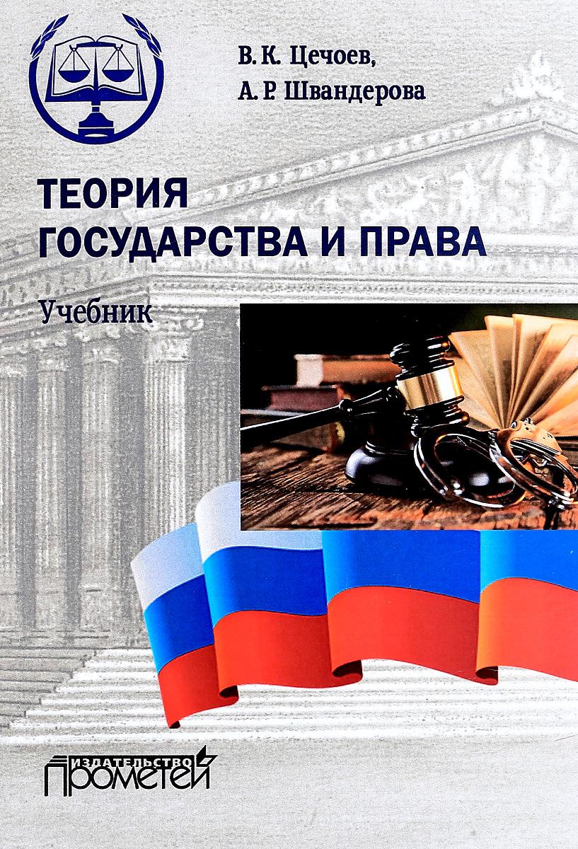 В. К. Цечоев, А. Р. Швандерова Теория государства и права. Учебник м м рассолов теория государства и права учебник