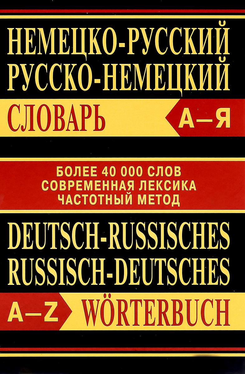 Немецко-русский, русско-немецкий словарь / Deutsch-Russisches, Russisch-Deutsches Worterbuch turkisch deutsches worterbuch