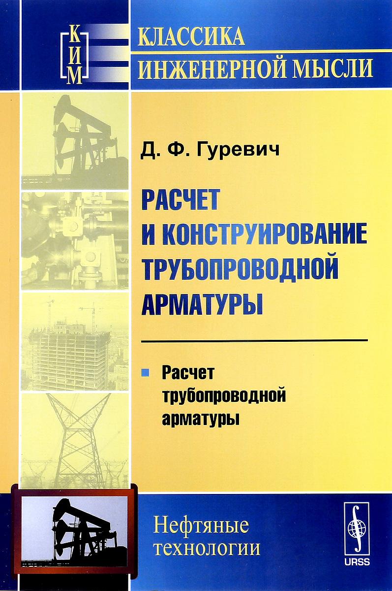 Д. Ф. Гуревич Расчет и конструирование трубопроводной арматуры. Расчет трубопроводной арматуры. Книга 3