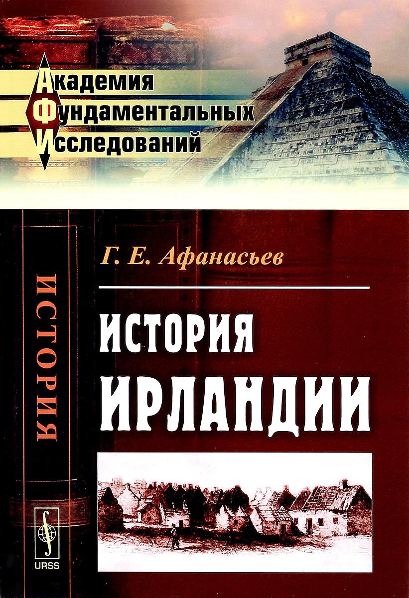 Г. Е. Афанасьев История Ирландии история экономики книга