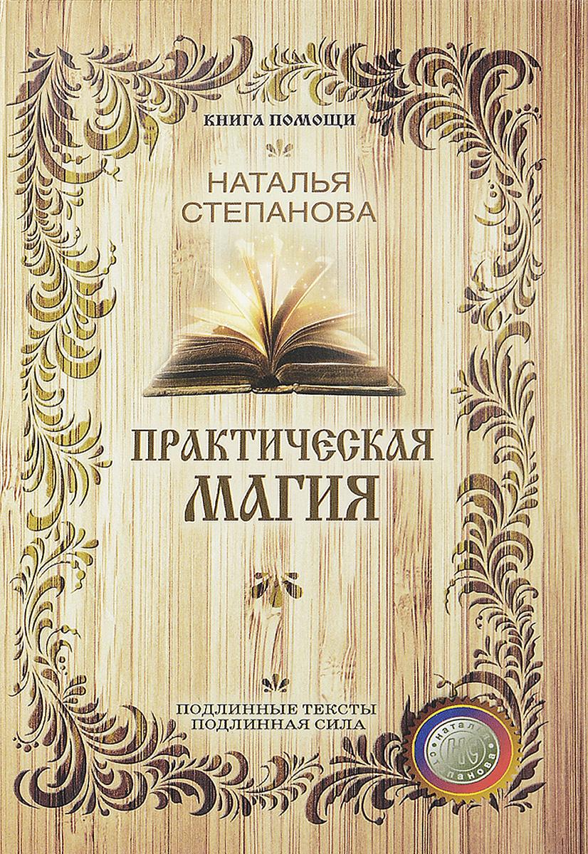 Наалья Степанова Практическая магия