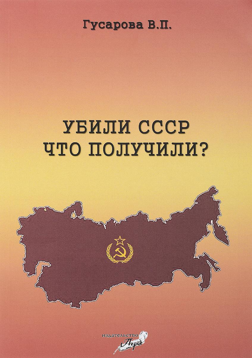 В. П. Гусарова Убили СССР что получили? п с позубенков национальные отношения и государственное устройство россии