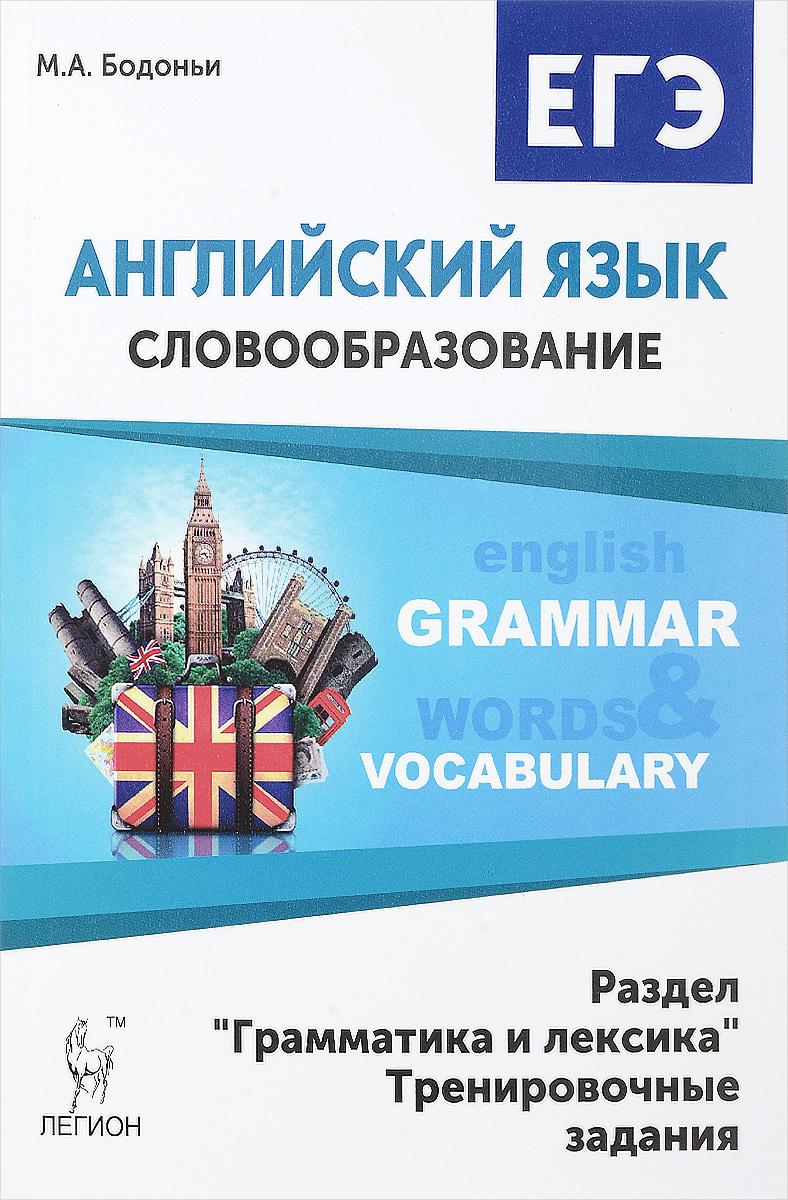 М. А. Бодоньи Английский язык. ЕГЭ. Словообразование. Раздел Грамматика и лексика егэ по английскому языку практическая подготовка