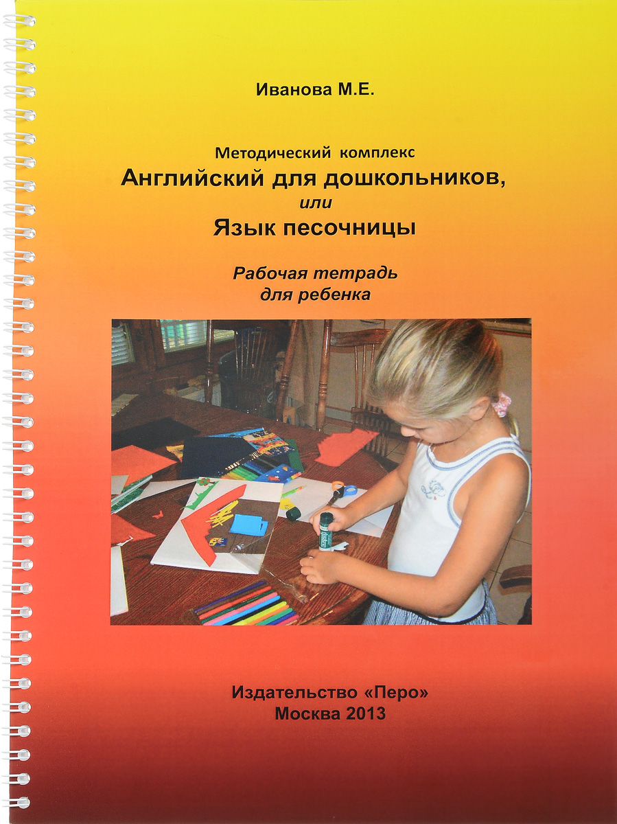 Zakazat.ru: Английский для дошкольников, или Язык песочницы. Рабочая тетрадь. М. Е. Иванова