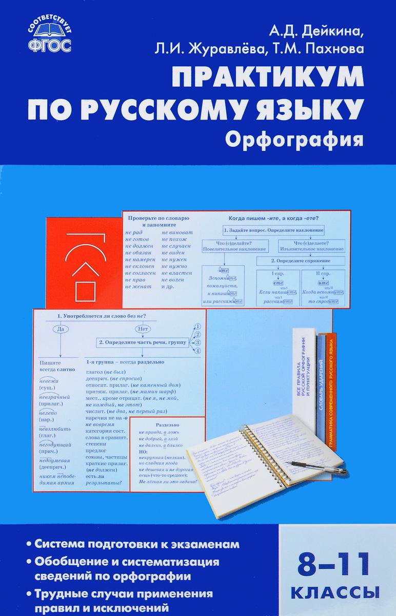Русский язык. Орфография. 8-11 классы. Практикум
