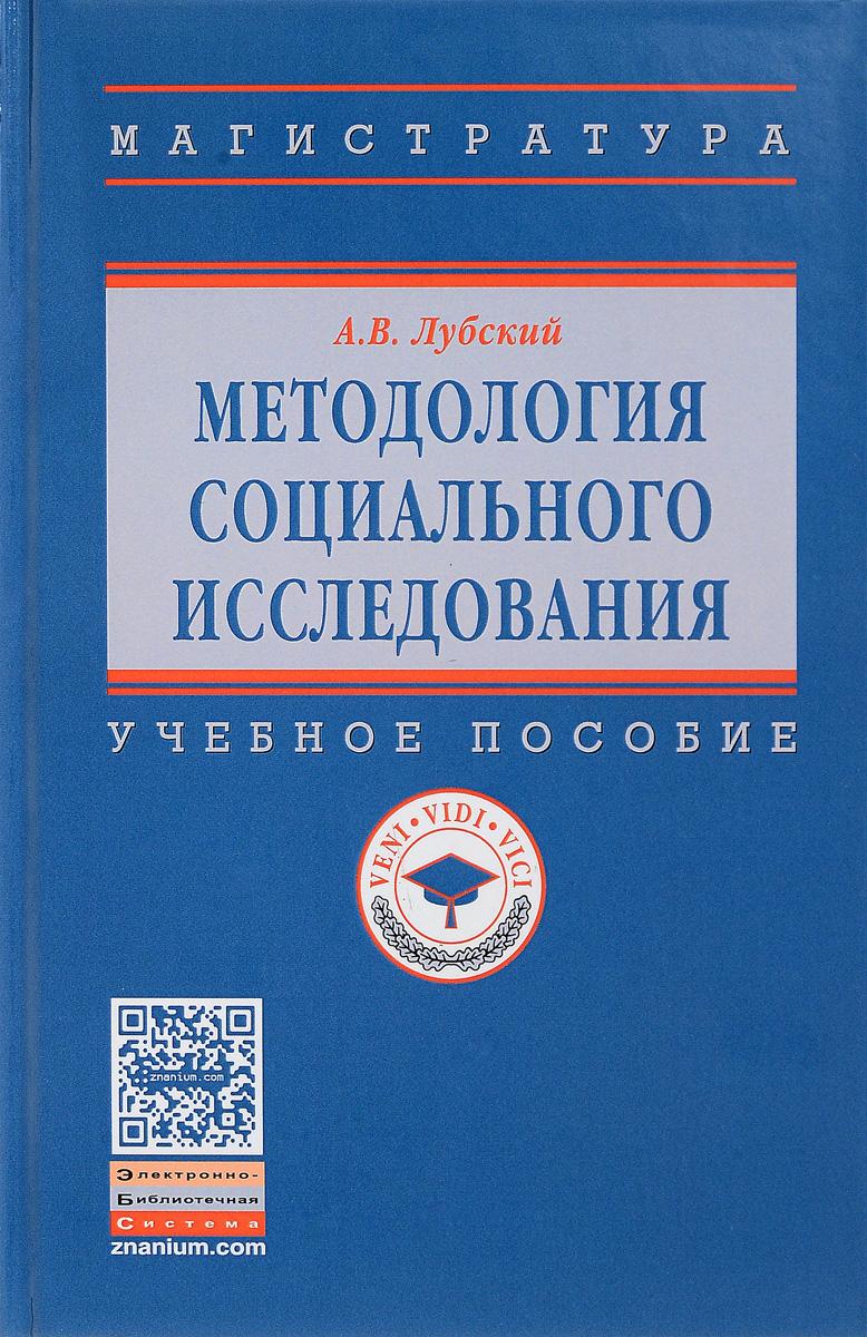 Методология социального исследования. Учебное пособие