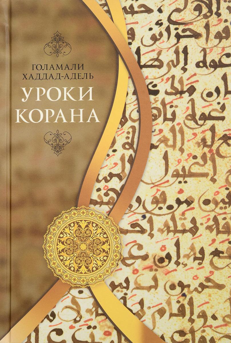 Уроки Корана. Голамали Хаддад-Адель