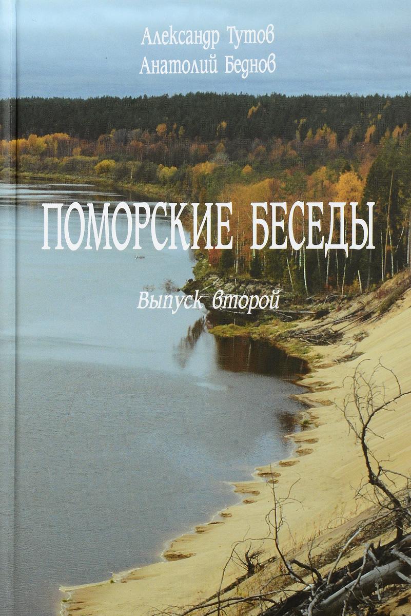 Александр Тутов, Анатолий Беднов Поморские беседы. Выпуск 2