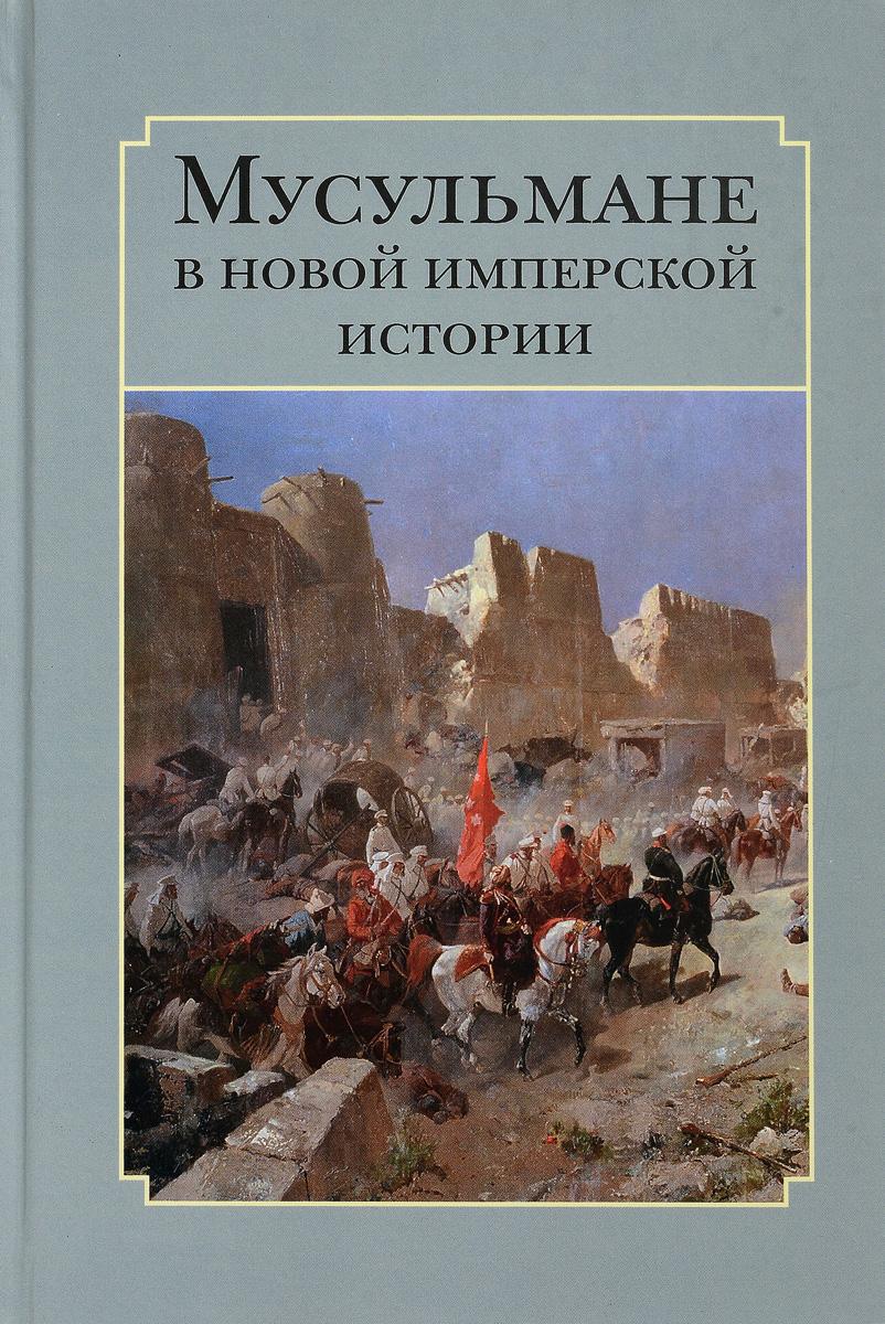 Zakazat.ru Мусульмане в новой имперской истории