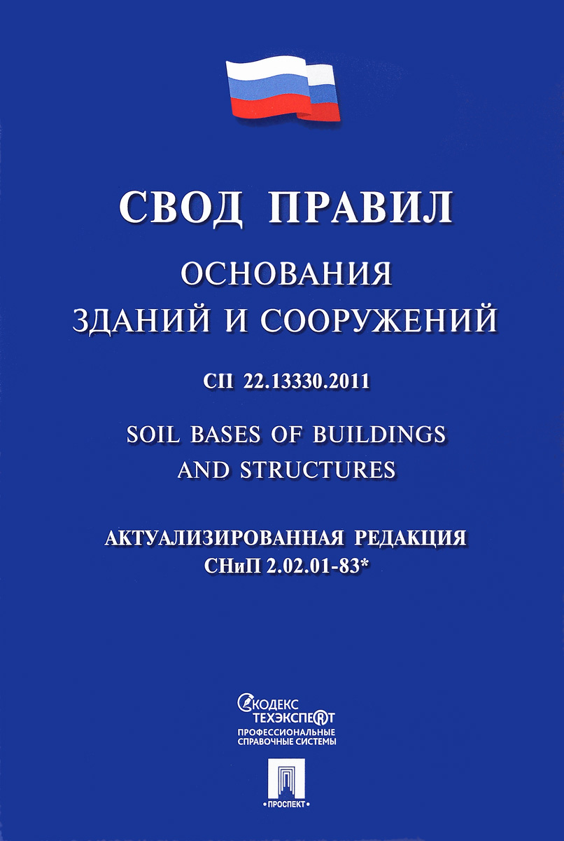 Основания зданий и сооружений. СП 22.13330.2011 / Soil Bases of Buildings and Structures brijesh yadav and rakesh kumar soil zinc fractions and nutritional composition of seeded rice
