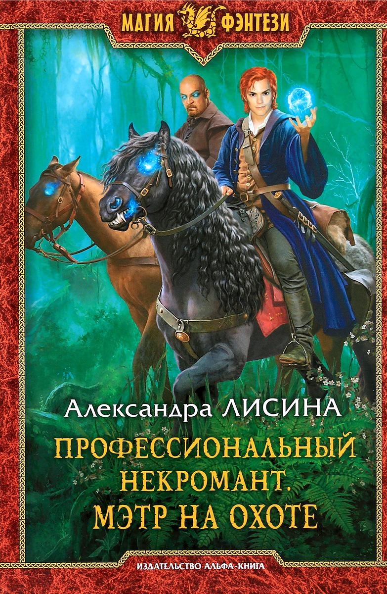 Александра Лисина Профессиональный некромант. Мэтр на охоте таро церемониальной магии купить