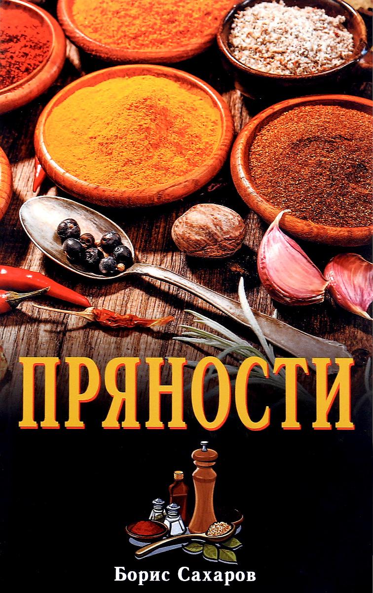 Борис Сахаров Пряности наталья матюхова новый год традиции народов мира