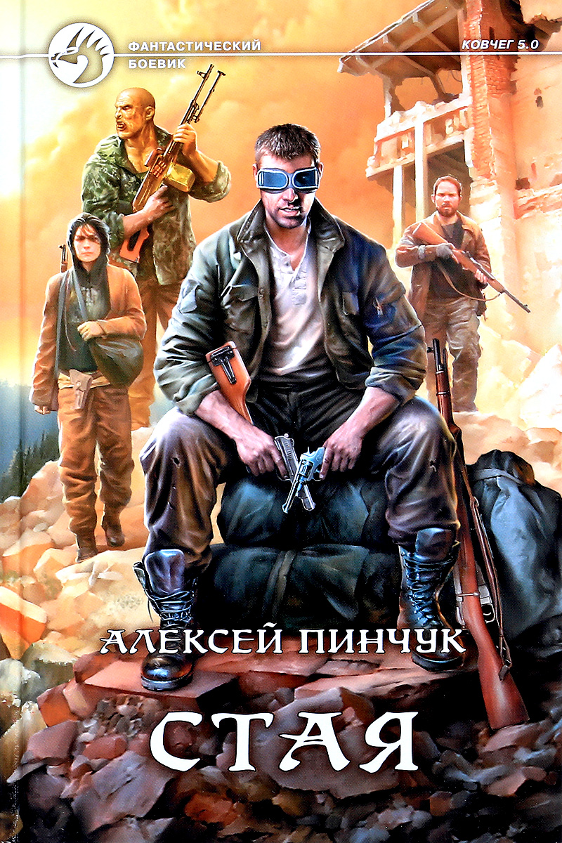 Алексей Пинчук Стая