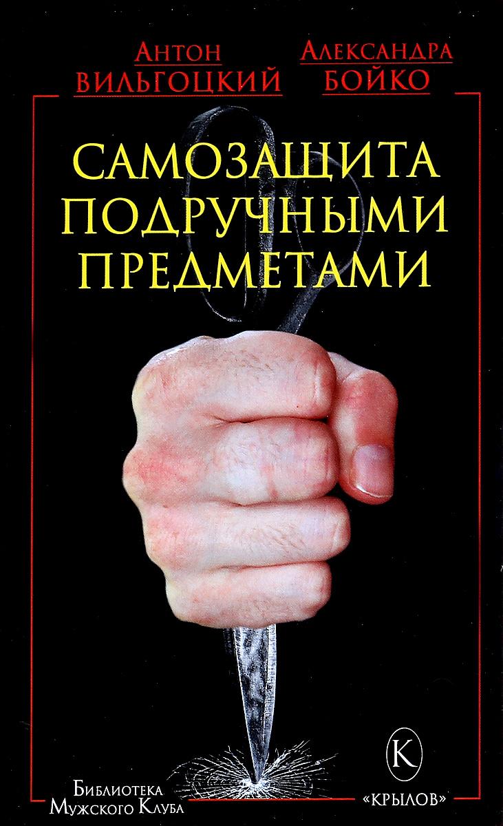 Самозащита подручными предметами. Антон Вильгоцкий, Александра Бойко